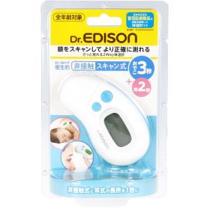 ドクターエジソン キャップで切替 赤外線体温計 非接触スキャン式  耳2秒触れず 赤ちゃん お手軽 オートパワーオフ 非接触 赤外線 子育て見やすい 50回|ggtokyo