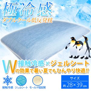 極冷感 ダブルクール 低反発枕 サックス 約28X39cm 冷感素材 枕 爽やか 冷たい 涼しい ひんやり 低反発 丸洗い 夏 快眠 快適 抗菌 防臭 吸汗速乾 暑さ対策 ggtokyo