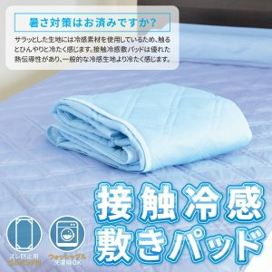 接触冷感敷きパッド ダブルサイズ サックス 約120×200cm 冷感素材 爽やか 冷たい 涼しい ひんやり寝具 蒸れにくい 丸洗い 夏 快眠 快適 抗菌 防臭 吸汗速乾 ggtokyo