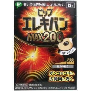 【1箱】ピップ エレキバンMAX20012粒入 磁気治療器 磁力で血行改善し、コリに効く 血行改善 コリをほぐす 肩こり 筋肉硬化 ベージュ 肌色 磁力 丸型|ggtokyo