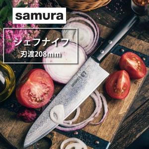 samura シェフナイフ 牛刀  ダマスカス67 包丁 ナイフ キッチン ダマスカス 鋼 料理 高級 ギフト 贈り物 プロ シェフ 軽い 切れ味 家庭用 錆びにくい 両刃|ggtokyo