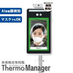 非接触式検知器 サーモマネージャー 検温 体温 測定 検知 AI 顔検知 顔 非接触 感染対策 温度計 温度 体温計カメラ|ggtokyo