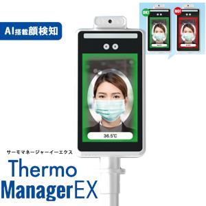 非接触式検知器 サーモマネージャーEX 検温 体温 測定 検知 AI 顔検知 顔 非接触 感染対策 温度計 温度 体温計カメラ|ggtokyo