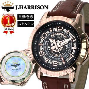 【正規代理店公認店舗】 ジョンハリソン J.HARRISON 両面スケルトン自動巻&手巻紳士用腕時計 JH-038PB 時計 腕時計 メンズ ブランド 【代引不可】|ggtokyo