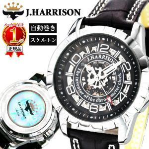【正規代理店公認店舗】 ジョンハリソン J.HARRISON 両面スケルトン自動巻&手巻紳士用腕時計 JH-038SB 時計 腕時計 メンズ ブランド 【代引不可】|ggtokyo