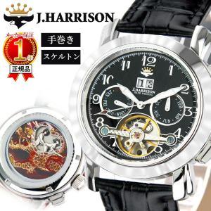 【正規代理店公認店舗】 ジョンハリソン J.HARRISON 3機能表示・ビッグテンプ付き手巻式腕時計 JH-044BB 時計 腕時計 メンズ ブランド 【代引不可】|ggtokyo