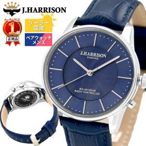 【正規代理店公認店舗】 ジョンハリソン J.HARRISON カボション天然ダイヤモンド付ソーラー電波時計 メンズ jh-1895msn 時計 腕時計 ブランド 【代引不可】|ggtokyo