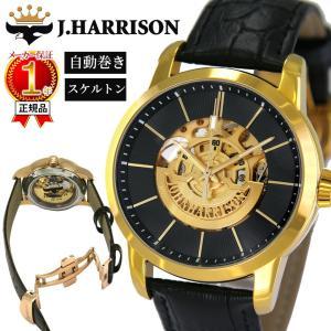 【正規代理店公認店舗】 ジョンハリソン J.HARRISON 高速回転大型テンプ付き・両面スケルトン自動巻時計 JH-1946GB 時計 腕時計 メンズ ブランド 【代引不可】|ggtokyo