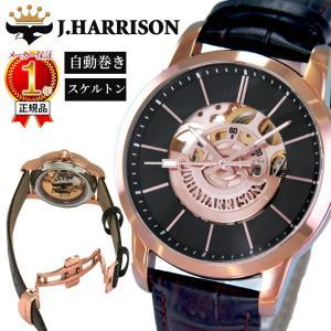 【正規代理店公認店舗】 ジョンハリソン J.HARRISON 高速回転大型テンプ付き・両面スケルトン自動巻時計 JH-1946PB 時計 腕時計 メンズ ブランド 【代引不可】|ggtokyo