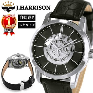 【正規代理店公認店舗】 ジョンハリソン J.HARRISON 高速回転大型テンプ付き・両面スケルトン自動巻時計 JH-1946SB 時計 腕時計 メンズ ブランド 【代引不可】|ggtokyo