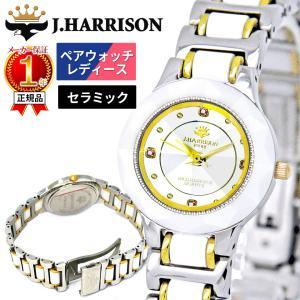 【正規代理店公認店舗】 ジョンハリソン J.HARRISON   セラミック4石天然ルビー付18K金張りリューズ 腕時計【レディース】 JH-CCL-001WH 時計 【代引不可】|ggtokyo
