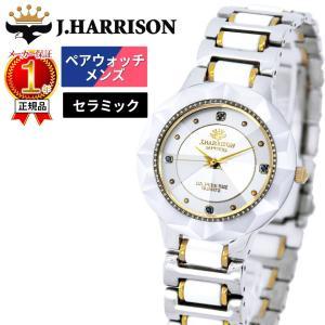 【正規代理店公認店舗】 ジョンハリソン J.HARRISON   セラミック4石天然サファイア付18K金張りリューズ 腕時計【メンズ】 JH-CCM-001WH 時計 【代引不可】|ggtokyo