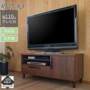 【Rivera】シリーズ ヴィンテージスタイル TVボード 110cm ブラウン|ggtokyo