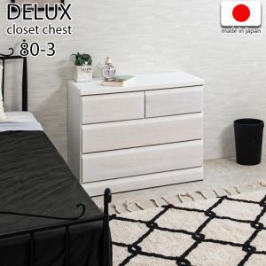 【DELUX】シリーズ 天然木桐材のクローゼット 幅80 奥行40 3段  ホワイトウォッシュ色 日本製 国産 完成品 タンス 木製|ggtokyo