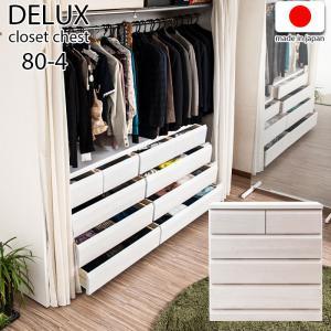 【DELUX】シリーズ 天然木桐材のクローゼット 幅80 奥行40 4段  ホワイトウォッシュ色  日本製 国産 完成品 タンス 木製|ggtokyo