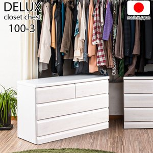 【DELUX】シリーズ 天然木桐材のクローゼット 幅99 奥行40 3段  ホワイトウォッシュ色  日本製 国産 完成品 タンス 木製|ggtokyo