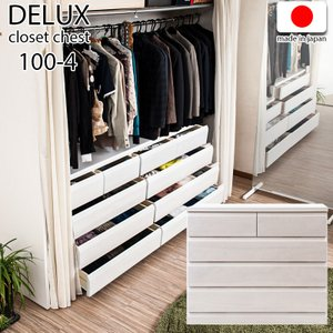 【DELUX】シリーズ 天然木桐材のクローゼット 幅99 奥行40 4段  ホワイトウォッシュ色   日本製 国産 完成品 タンス 木製|ggtokyo