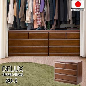 【DELUX】シリーズ 天然木桐材のクローゼット 幅80 奥行40 3段 ブラウン色   日本製 国産 完成品 タンス 木製|ggtokyo