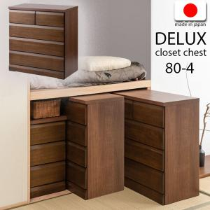 【DELUX】シリーズ 天然木桐材のクローゼット 幅80 奥行40 4段 ブラウン色  日本製 国産 完成品 タンス 木製|ggtokyo