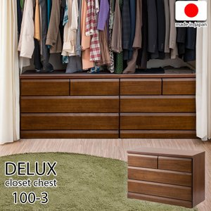 【DELUX】シリーズ 天然木桐材のクローゼット 幅99 奥行40 3段 ブラウン色  日本製 国産 完成品 タンス 木製|ggtokyo