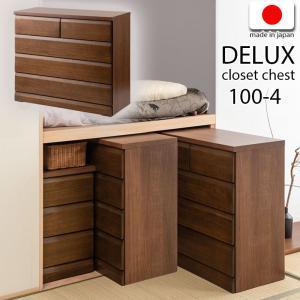 【DELUX】シリーズ 天然木桐材のクローゼット 幅99 奥行40 4段 ブラウン色   日本製 国産 完成品 タンス 木製|ggtokyo