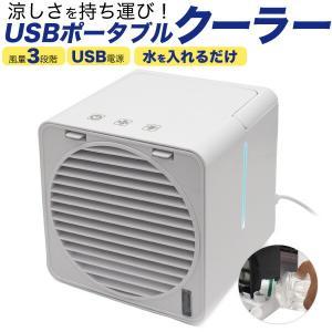 USB ポータブルクーラー 扇風機 携帯扇風機 卓上 冷風機 冷風 加湿 クーラー 持ち運び デスク オフィス 冷たい 涼しい 夏 風 アウトドア 熱中症対策|ggtokyo