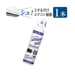 【1本】超電水エアコン内部クリーナーシュ!シュ!エアコンクリーナーシュシュ スプレー エアコン掃除