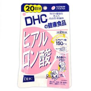 【賞味期限2021年10月の為、外装に汚れありのため特別価格】DHC ヒアルロン酸 20日分 40粒入 アウトレット アウトレットセール 訳アリ|ggtokyo