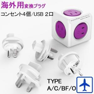 【本体】6.4×6.4×6.4(cm) 【カラー】パープル 【コンセント】4口 【USB出力】あり(...
