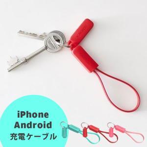 LAZO 2in1 充電ケーブル スマホ スマートフォン ストラップ 充電 android iphone アイフォン lightning ライトニングケーブル 小型 持ち運び 携帯 キーホルダー|ggtokyo