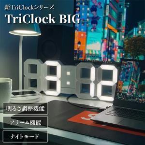 暗闇に文字が浮かぶ Tri Clock BIG 光る 時計 デジタル おしゃれ デザイン時計 インテリア LED時計 スタイリッシュ ウォールクロック 数字時計 3D|ggtokyo