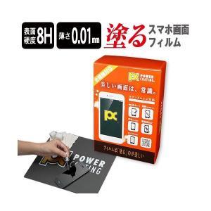 パワーコーティング POWER COATING 硬度8H ガラス面強度UP アイフォン8,Xも対応|ggtokyo