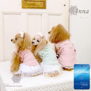 [即納] アンナ (Anna) グラマーイズム 犬 服 いぬ ペット ペット用 お洋服 洋服 犬服 ブランド ドッグウェア ドッグ ペット服 ペット用品 愛犬 小型犬|ggtokyo
