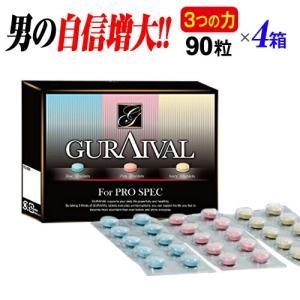 商品名:グライバル(guraival) 内容量:90粒(285mg×30粒×3種類)  生産国:日本...