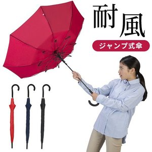 ゲリラ豪雨・強風対策!簡単に元に戻せるマジカルアンブレラ ジャンプ傘 傘 かさ 雨傘 レディース メンズ 60cm 折れにくい  【代引不可】|ggtokyo