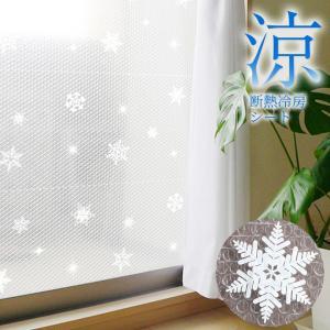 光熱費節約! ECO 断熱 冷房シート  冷やす 涼しい クール 夏 ひんやり 冷房 エアコン おしゃれ 断熱シート 断熱 エコ 雪柄 雪  目隠し 窓 クーラー [代引不可]|ggtokyo