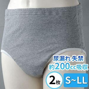 【2枚組】 リハビリパンツ メンズ 尿漏れ 失禁 対策 ショーツ パンツ 下着 紳士用 男性用 布 布パンツ 失禁パンツ 失禁ショーツ [代引不可]|ggtokyo