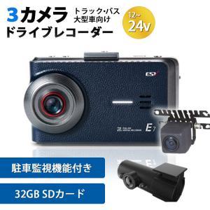 3カメラ 対応 ドライブレコーダー E7 前後 室内 リア フロント バック ドライブカメラ 事故 記録駐車 監視 録画 映像 SD ドラレコ|ggtokyo