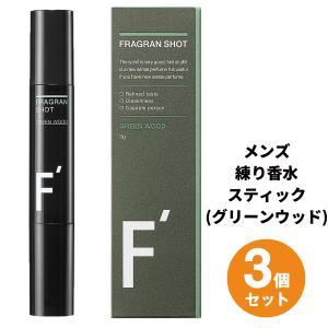 【3本セット】エフダッシュ フレグランショット グリーンウッドの香り ニオイケア 身だしなみ 持ち運び 練り香水 メンズ メンズ用 男性向け ggtokyo