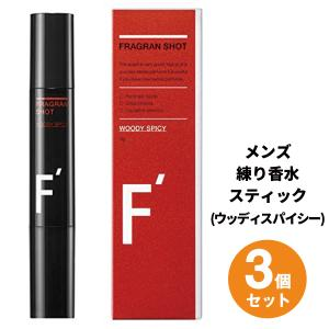 【3本セット】エフダッシュ フレグランショット ウッディスパイシーの香り ニオイケア 身だしなみ 持ち運び 練り香水 メンズ メンズ用 男性向け ggtokyo