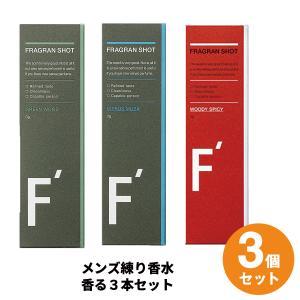 【香る3本セット】エフダッシュ フレグランショット 3種類の香り ニオイケア 身だしなみ 持ち運び 練り香水 メンズ メンズ用 男性向け ggtokyo