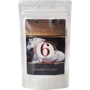 【定形外郵便発送】純国産高級馬プラセンタ36000(約6ヵ月...