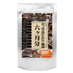 毎日をイキイキと!青森県産の良質な発酵黒にんにく&相性バツグンの良質な卵黄!4種類もの「黒パワー」を...