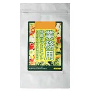 業務用酵素サプリメント 大容量365粒 ダイエットサプリメン...