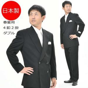 日本製夏服ダブル4B×2ブラックスーツ黒のダブル略礼服喪服アジャスター付パンツ裾未処