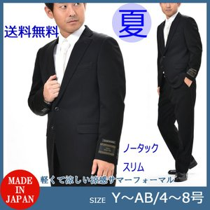 2ec4be7a6e893 夏服ブラックスーツ 日本製シングル略礼服夏用喪服2B1掛パンツRM18760裾未処理