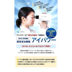 new eyepower 超音波治療器アイパワー高度管理医療機器販売業 許可番号第100004号 by eyepower.jp|ghp|02