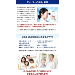 new eyepower 超音波治療器アイパワー高度管理医療機器販売業 許可番号第100004号 by eyepower.jp|ghp|04