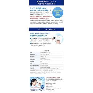 new eyepower 超音波治療器アイパワー高度管理医療機器販売業 許可番号第100004号 by eyepower.jp|ghp|05