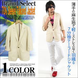 まとめ割対象商品リネンコットン1つボタン7分袖テーラードジャケット 綿麻 ライトジャケット 細身 羽織り V系 キレイめ